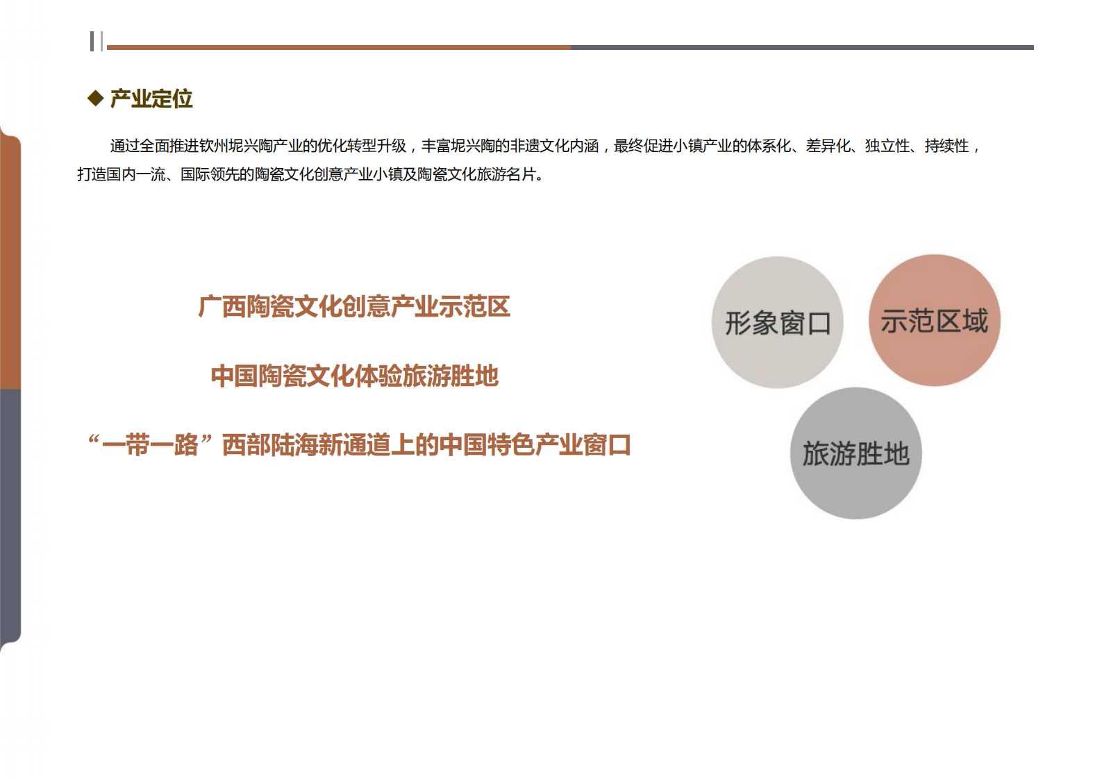 钦州坭兴陶特色小镇项目简介(4)_21.png
