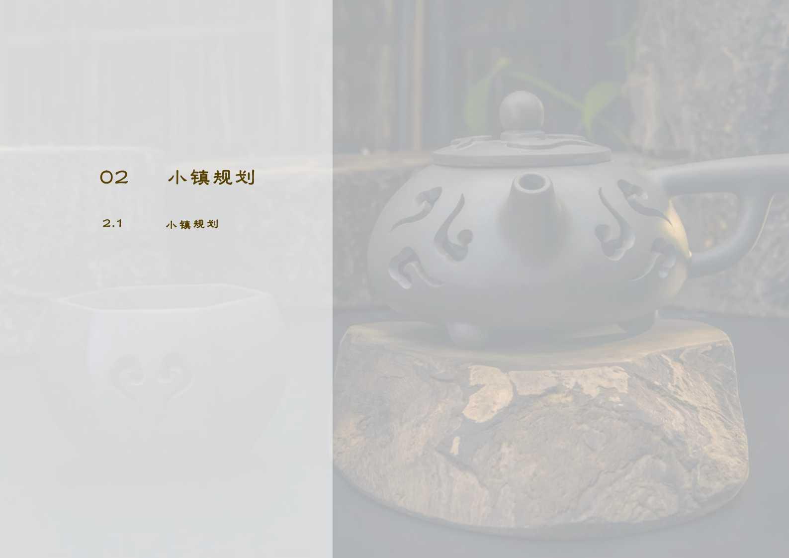 钦州坭兴陶特色小镇项目简介(4)_12.png
