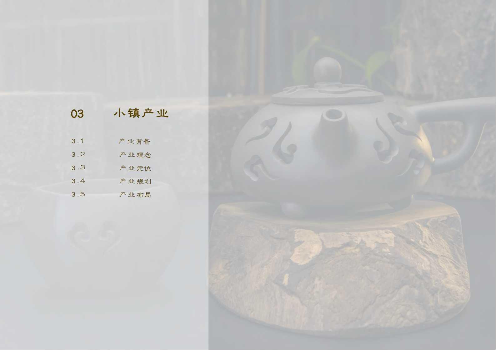 钦州坭兴陶特色小镇项目简介(4)_17.png