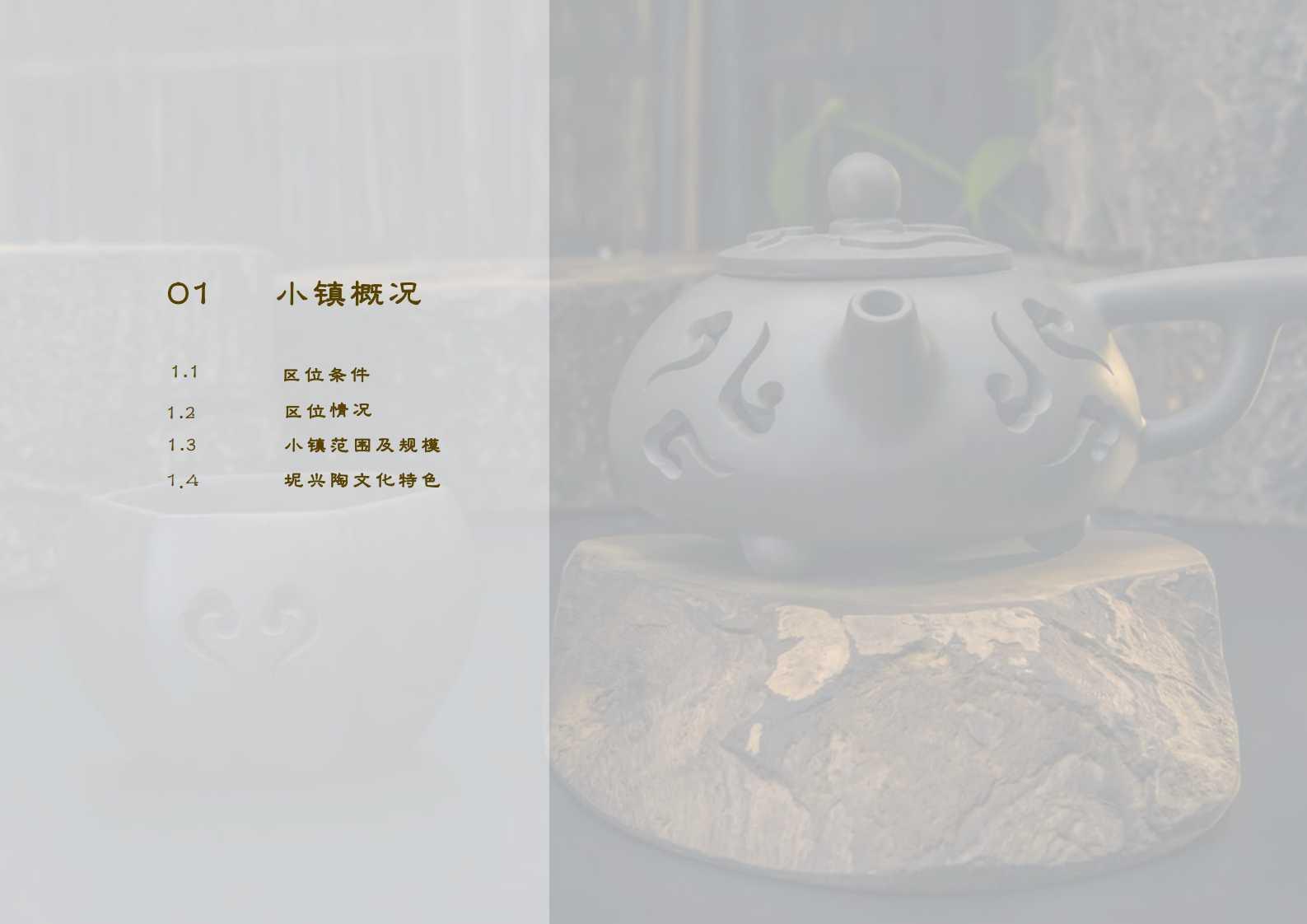 钦州坭兴陶特色小镇项目简介(4)_02.png