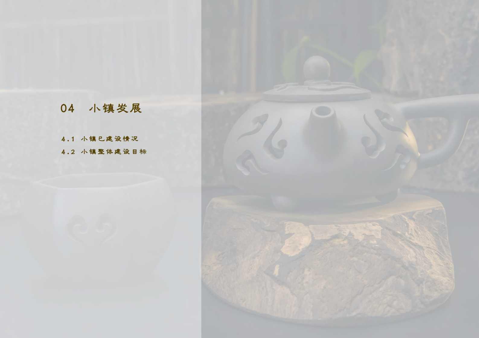 钦州坭兴陶特色小镇项目简介(4)_25.png