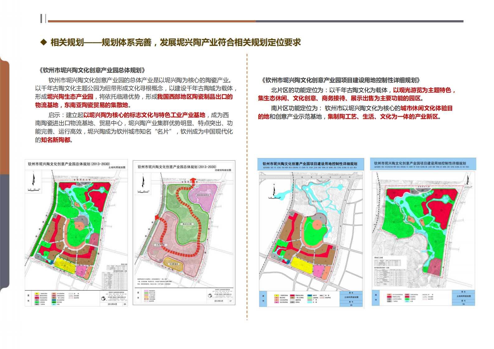 钦州坭兴陶特色小镇项目简介(4)_14.png