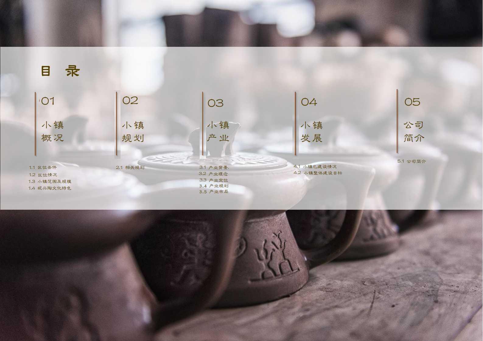 钦州坭兴陶特色小镇项目简介(4)_01.png