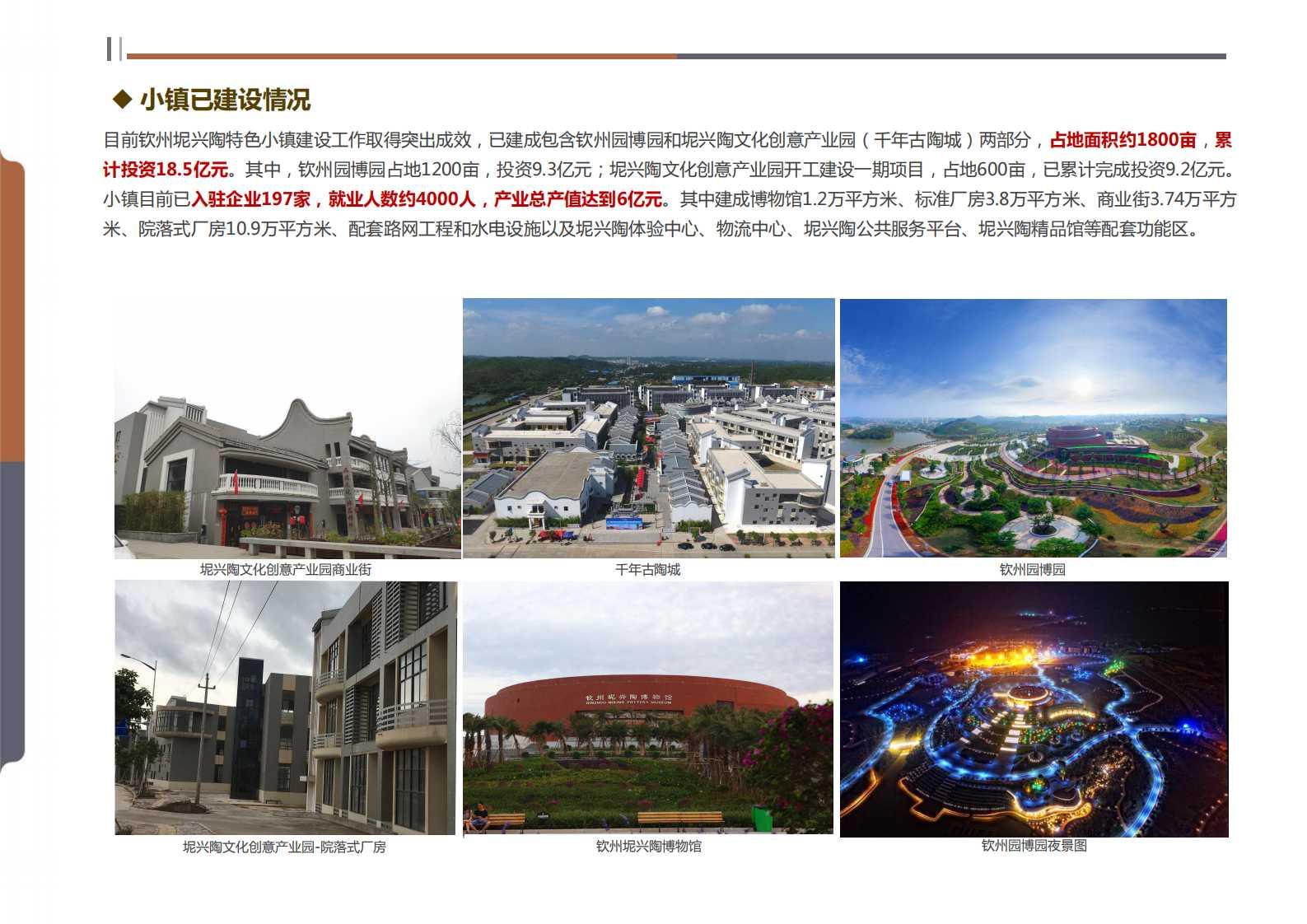 钦州坭兴陶特色小镇项目简介(4)_26.png