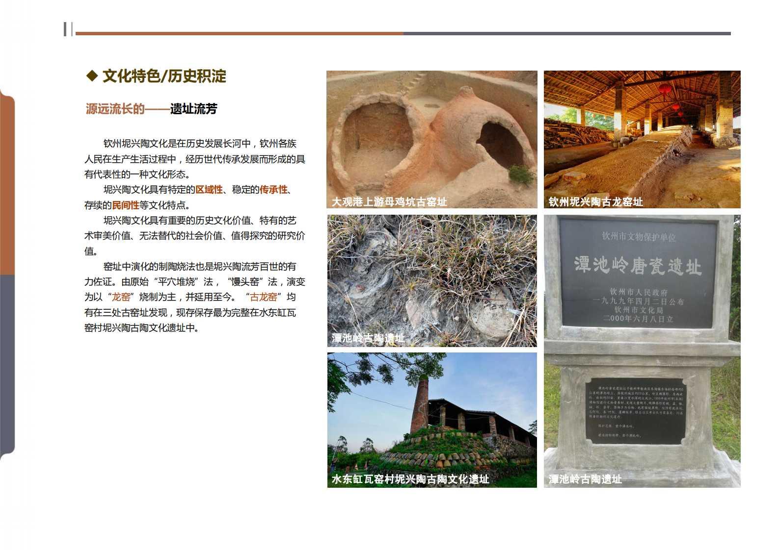 钦州坭兴陶特色小镇项目简介(4)_07.png