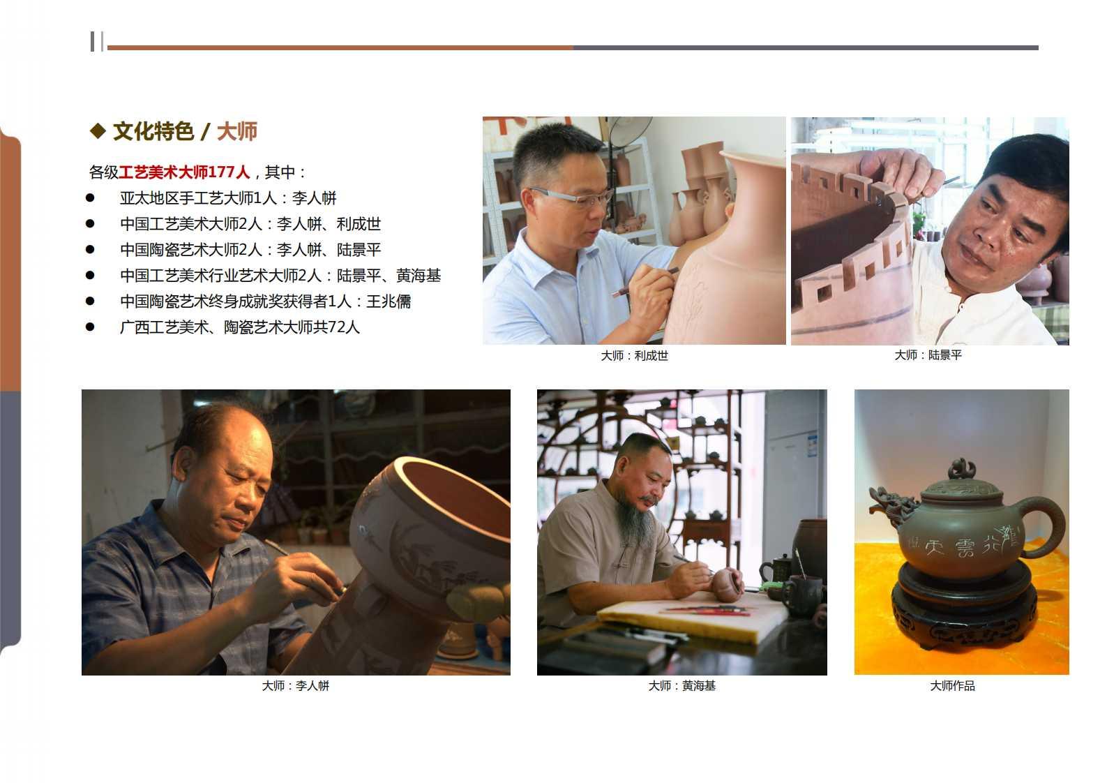 钦州坭兴陶特色小镇项目简介(4)_10.png