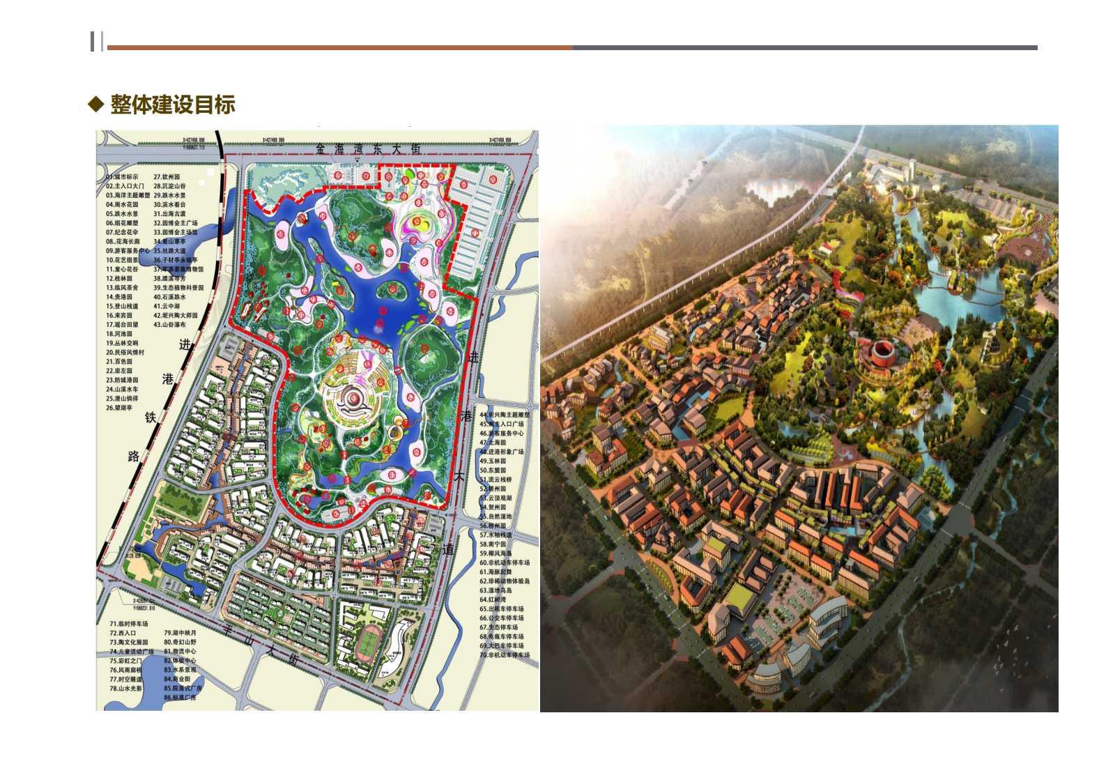 钦州坭兴陶特色小镇项目简介(4)_28.png