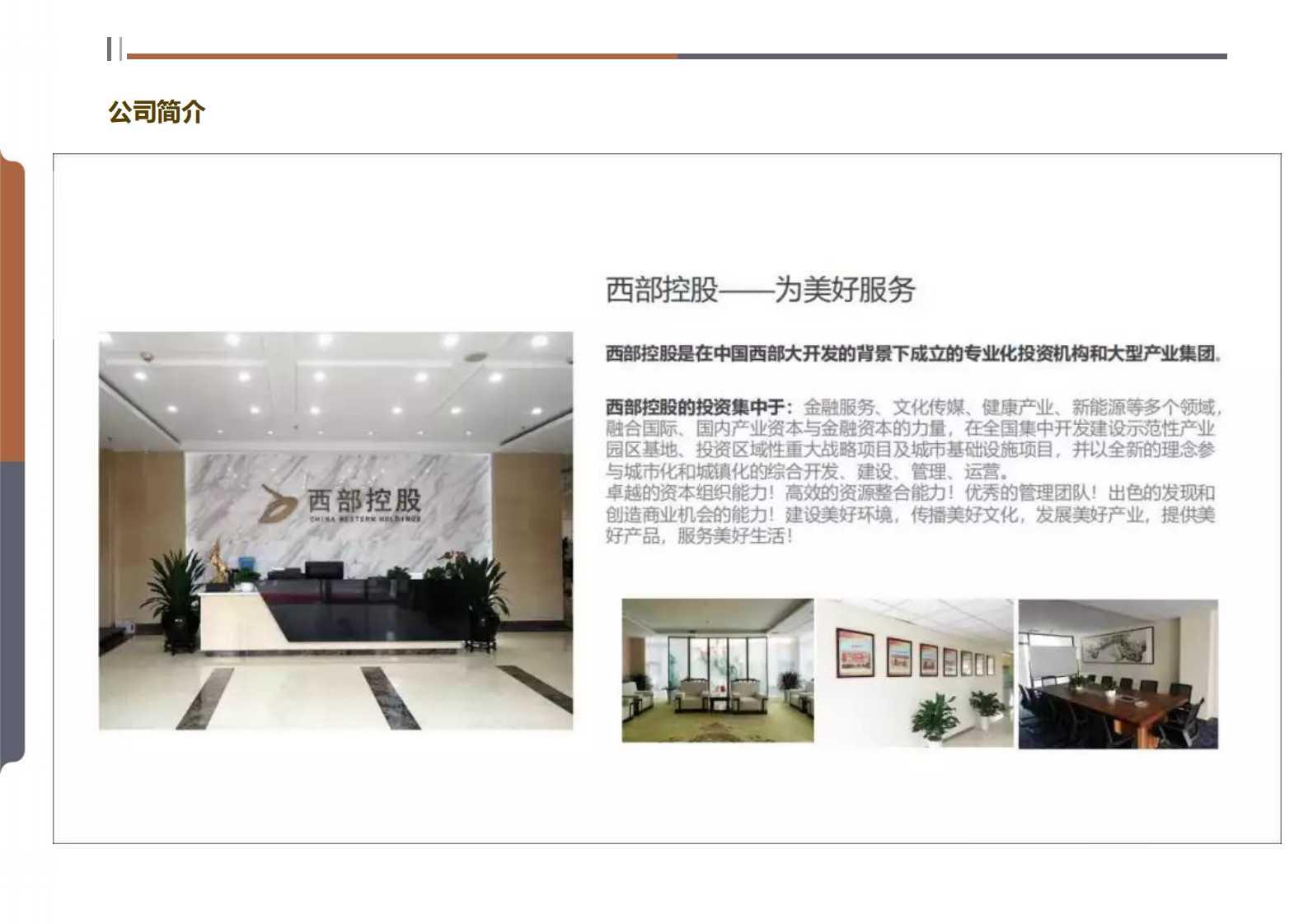钦州坭兴陶特色小镇项目简介(4)_32.png