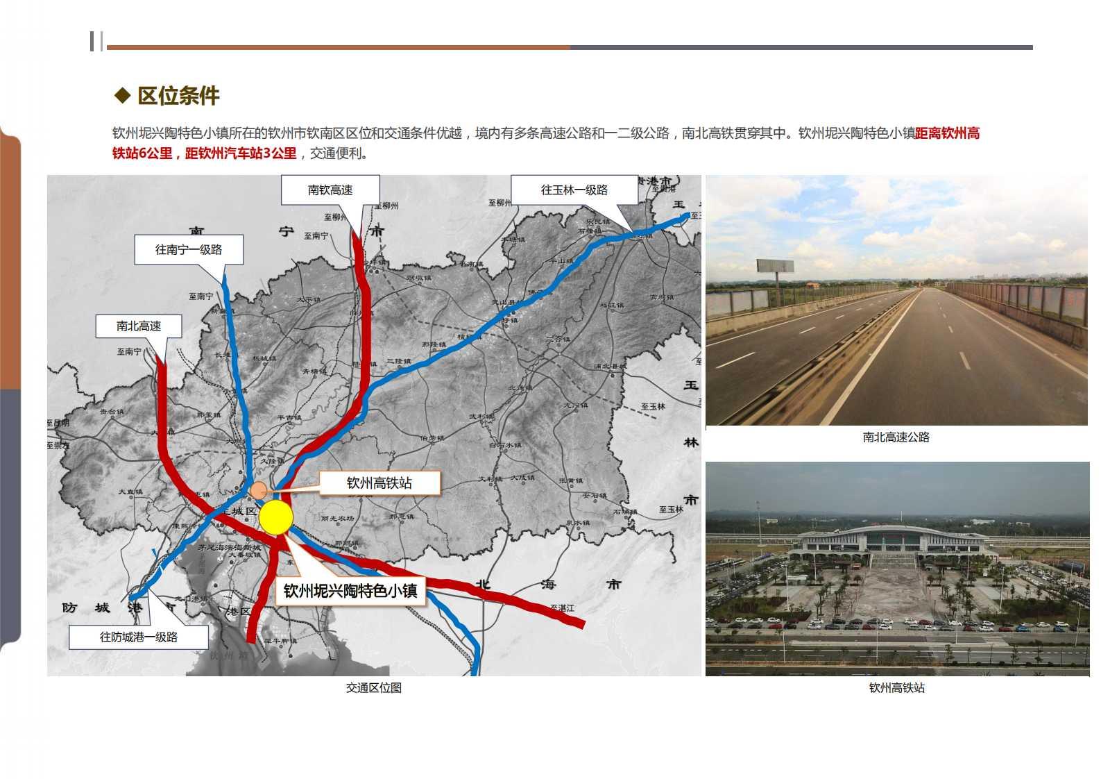 钦州坭兴陶特色小镇项目简介(4)_04.png
