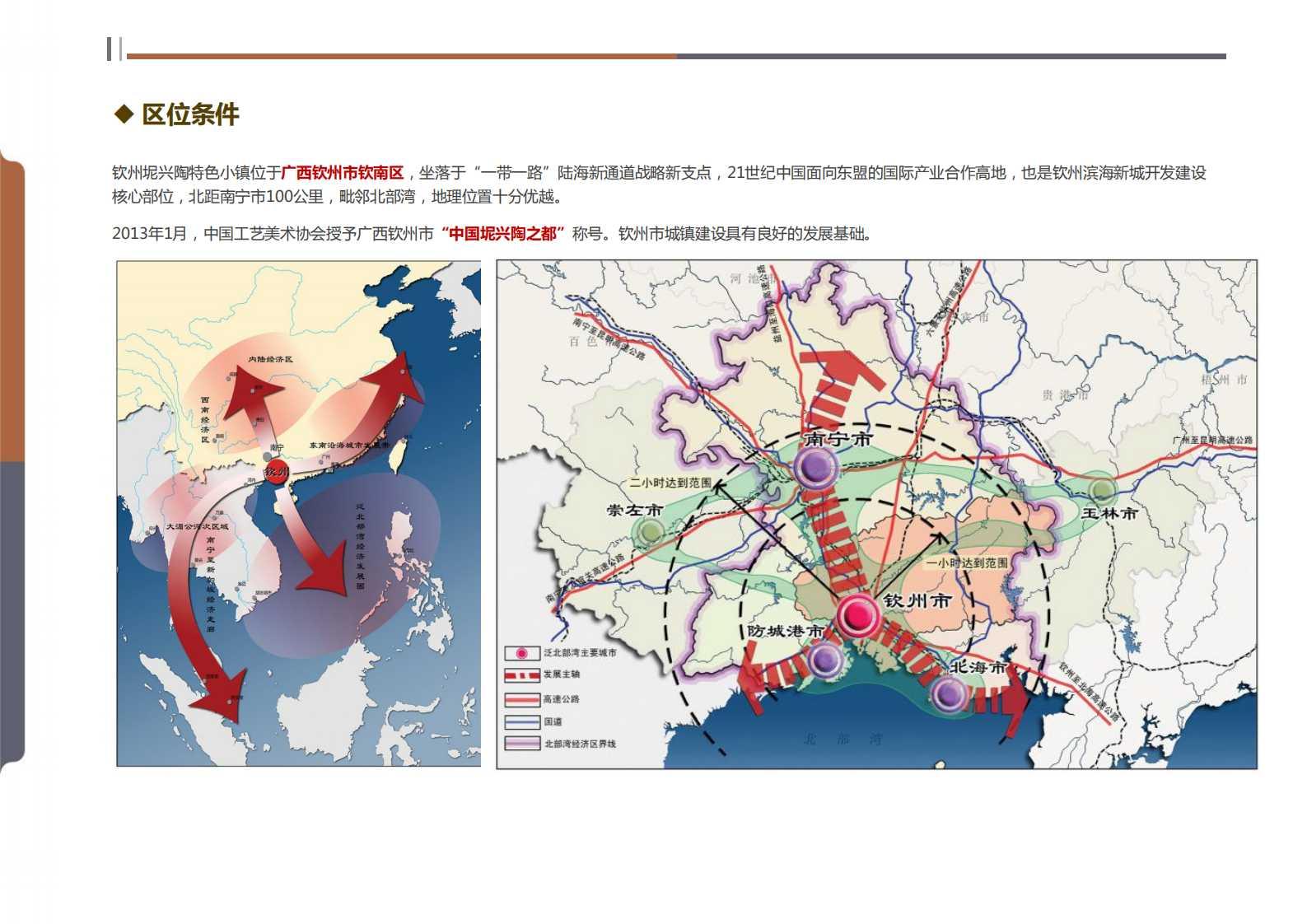 钦州坭兴陶特色小镇项目简介(4)_03.png
