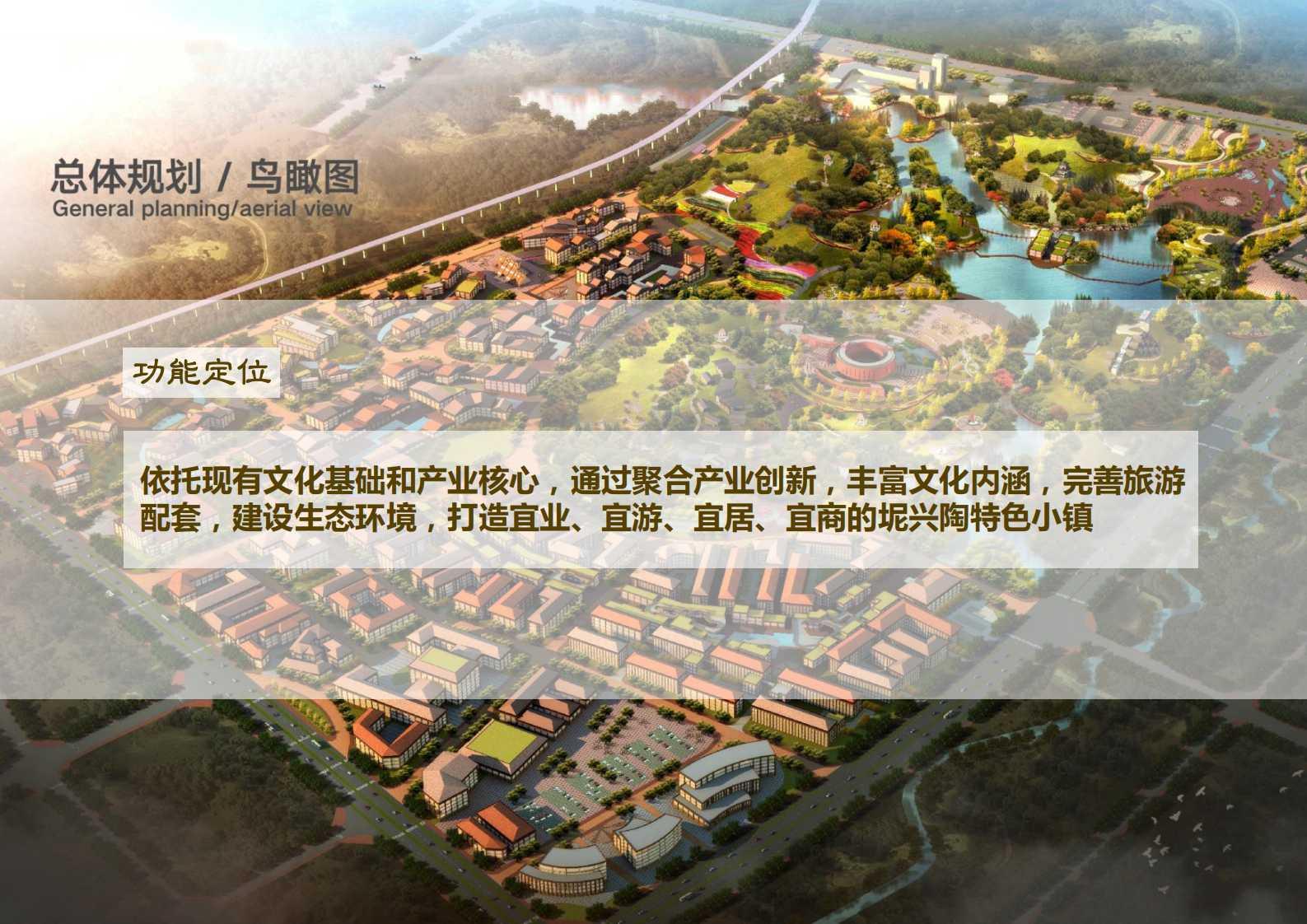 钦州坭兴陶特色小镇项目简介(4)_16.png