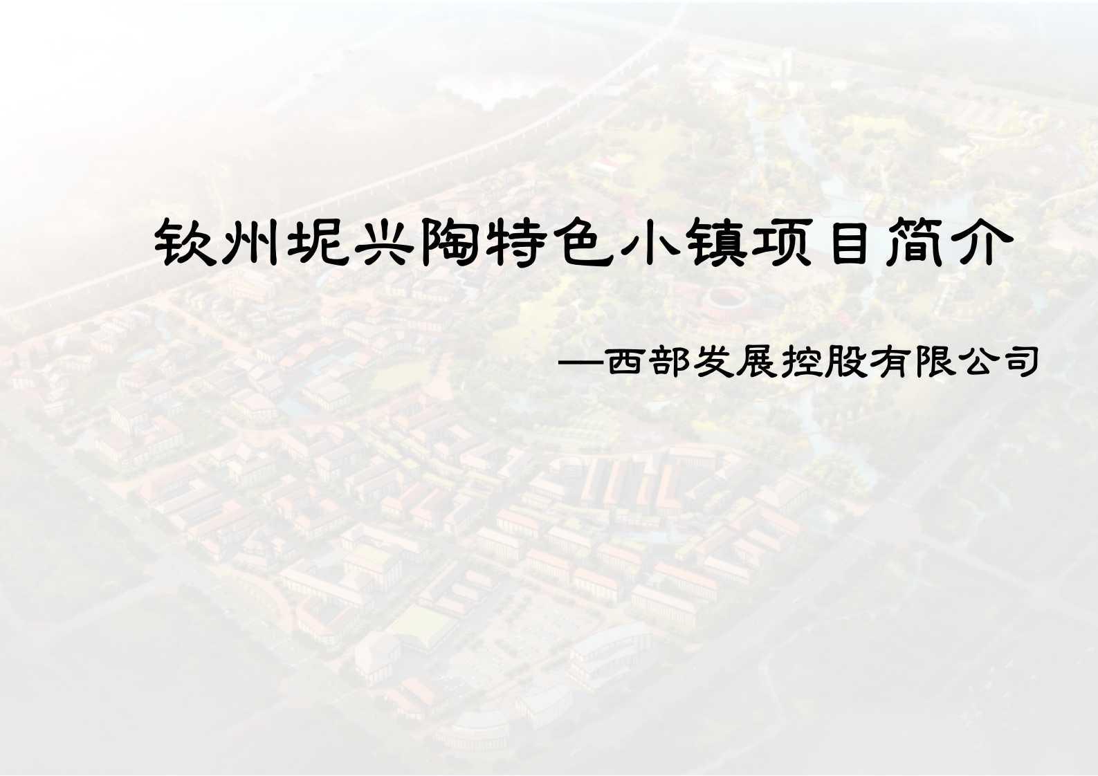 钦州坭兴陶特色小镇项目简介(4)_00.png