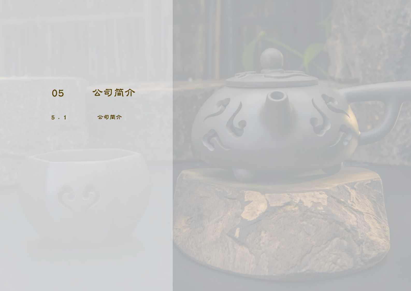 钦州坭兴陶特色小镇项目简介(4)_31.png